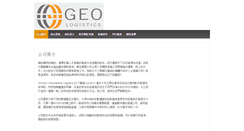 Preview of gogeo.net